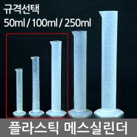플라스틱 메스실린더 50ml 100ml 250ml 규격선택/ 부