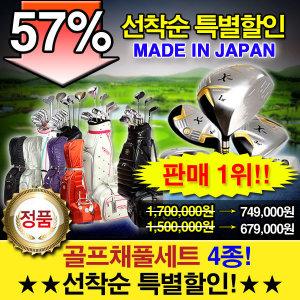 판매1위 명품4종57% 남/여 골프채풀세트 지브이투어