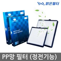 정전식 PP망 에어컨필터/항균/향균/YF소나타/아반테MD