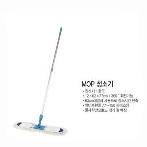 MOP청소기/MOP청소포/마포걸래밀걸래/밀대걸래/물걸래