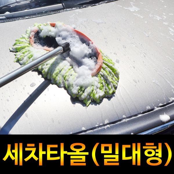 차량용 자동차 세차타올 세차타월 세차밀대 세차용품