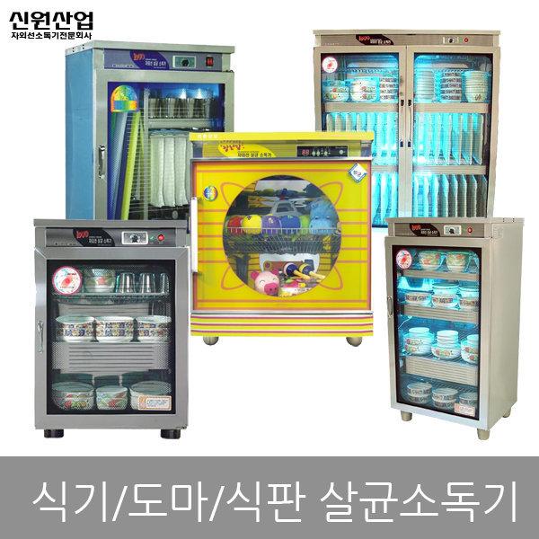 자외선 칼 도마 식판 식기 컵 살균 소독기 SW-302KH