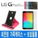 LG-V607L 홈보이2 지패드2 8.0 회전케이스+보호필름