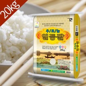 18년 햅쌀 일등쌀 10kg x 2포 창녕 농협 우포늪 백미