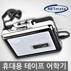 휴대용 미니 카세트 테이프 플레이어 어학기 MP3변환