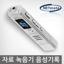 휴대용 USB 소형녹음기 보이스레코더 비밀녹음 어학기