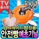 나눔홈쇼핑 / TV 안전빵 예초기날 예초기안전판 안전날 예초기 부품
