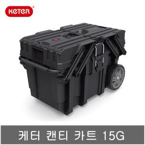 KETER/케터/캔티카트/15G/이동식공구함/17203037