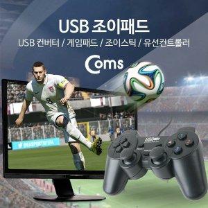 (COMS)  PC용 USB 조이패드 게임패드/조이스틱 ITB104