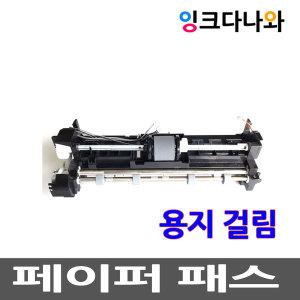 삼성페이퍼패스프린터용지걸림 전사벨트 SL-482 430 4