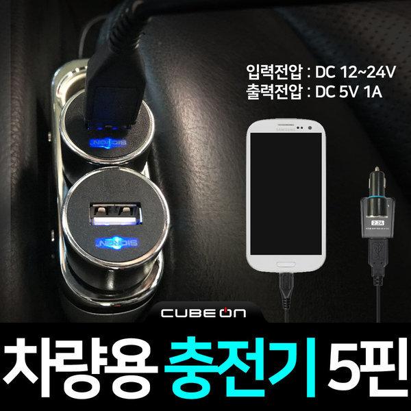 스마트폰 충전기 마이크로 5핀 EN-66/77