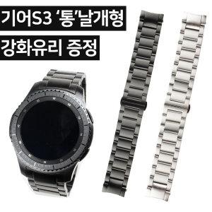갤럭시워치 기어S3 시계줄 통날개형 메탈 프론티어