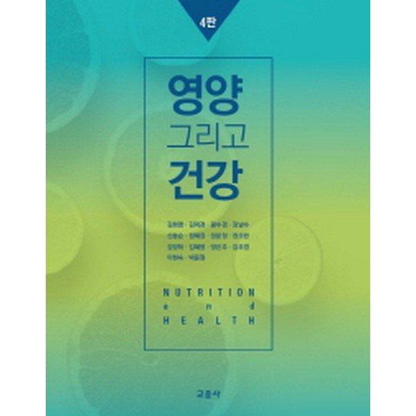 영양 그리고 건강 (4판)