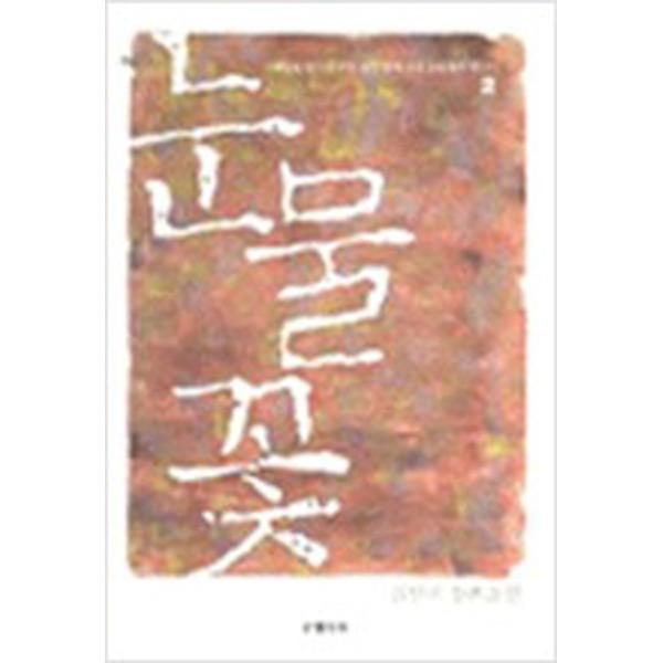 눈물꽃 1-2 완결 전2권 /은행나무