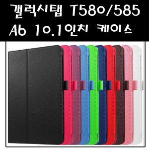 삼성태블릿갤럭시탭A610.1T585/T580커버/케이스