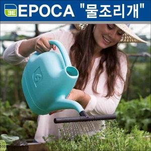 이태리 직수입 물조리개/워터링캔/물조루/물뿌리개