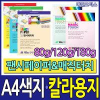 OA팬시페이퍼/매직터치/칼라용지/복사용지/색지