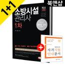 시대고시기획/소방시설관리사 1차 2018(오늘출발/무료배송)