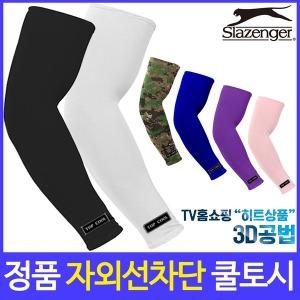 COOL 정품 당일발송 쿨토시/팔토시/자외선차단/스포츠