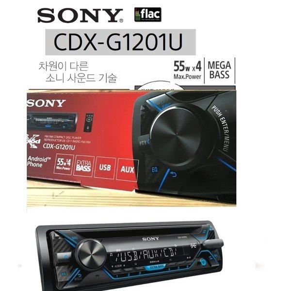 소니 CD usb-mp3리시버 CDX-G1201U 카오디오