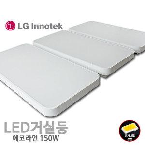 LED거실등 에코라인 150W 엘지 가벼운 아크릴