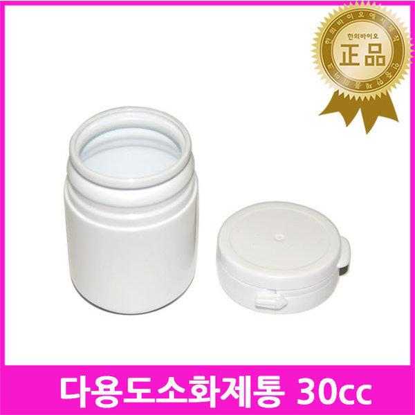 한의다용도소화제통(휴대용약통)30cc100개/플라스틱