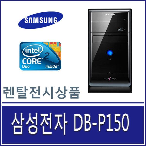 특A급 DB-P150 정품WIN7/복원솔루션포함/무료배송