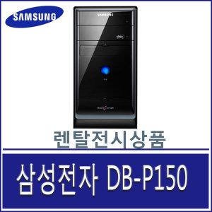 삼성전자 특A급 DB-P150 WIN7/64bit/복원솔루션