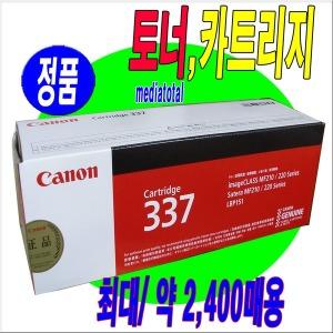 캐논 복합기 MF246dn/MF247dw 정품 토너 카트리지