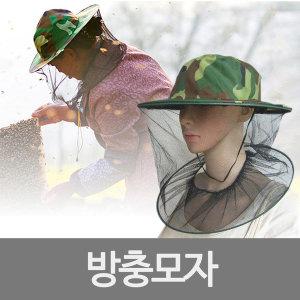방충모자/벌초/모기장/양봉/낚시모자/방충망모자