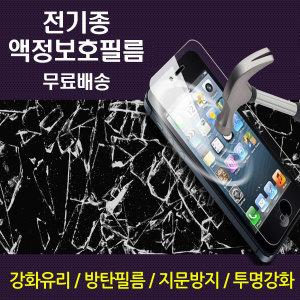 전기종  핸드폰 액정보호필름 모음 /강화유리/방탄필