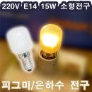 냉장고전구/장식전구/피그미 램프 E14 15W T25