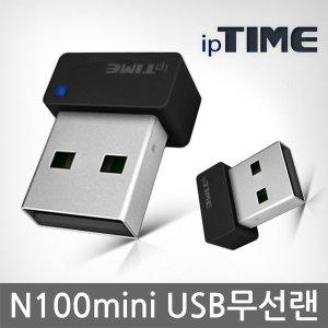 ipTIME N100mini USB 미니 무선랜카드 와이파이인터넷