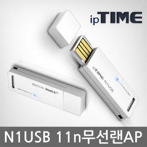 ipTIME N1USB 미니 무선랜카드 무선AP 와이파이인터넷