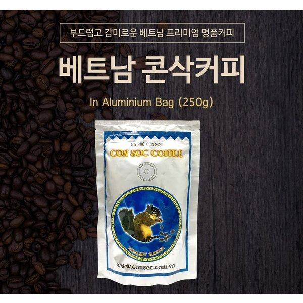 콘삭커피(분쇄원두/아라비카+로부스타/헤이즐넛/250g)