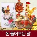 행운의 닭소품 닭그림 황금닭 닭동상 집들이 개업선물