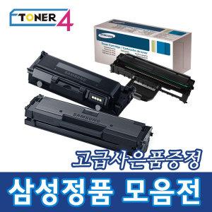 사은품/삼성 MLT-D115L SL-M2620 M2670 M2820 N ND