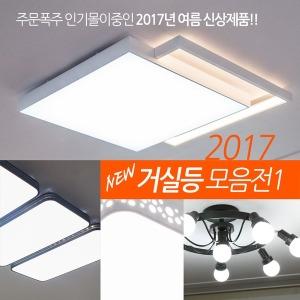 LED거실등모음 1/거실조명/LED조명/LED거실등/LED전구