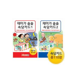 재미가 솔솔~ 속담카드 2종 SET