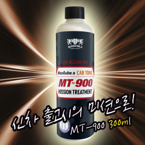 MT-900 미션첨가제 슬립소음감소 미션충격