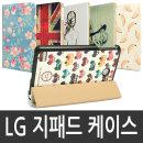LG 지패드1/2/3 전기종 케이스/G패드7.0/8.0/8.3/10.1