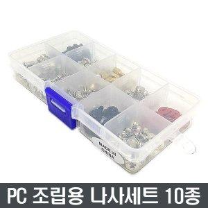 PC 컴퓨터 조립 나사 세트 10종 하드 메인보드 케이스