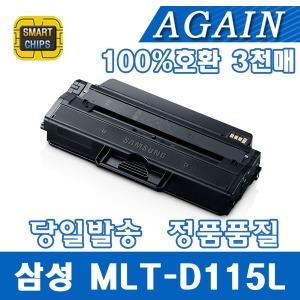 재생토너 MLT-D115L MLT-115L SL-M2620/2670 SL-M2820