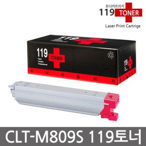119토너 삼성 CLT-M809S 빨강 9201NA 9251NA 9301NA