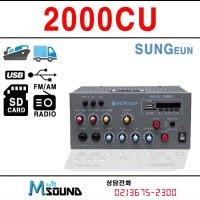 (성은전자) 2000-CU 2000CU 선박용앰프 싸이렌 배기적