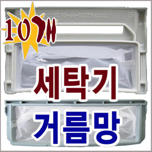 세탁기 거름망 걸름망 LG 엘지 삼성 대우/3921FZ3147Q
