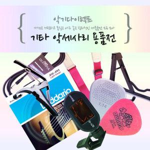 기타 악세사리 모음전- 피크/카포/기타줄/튜너/스트랩