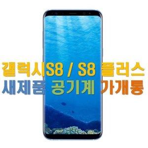갤럭시S8/갤럭시S8 플러스/G950/G955/공기계/새제품
