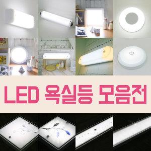 LED욕실등모음/국산 직부등 LED아쿠아직부15W 화장실등