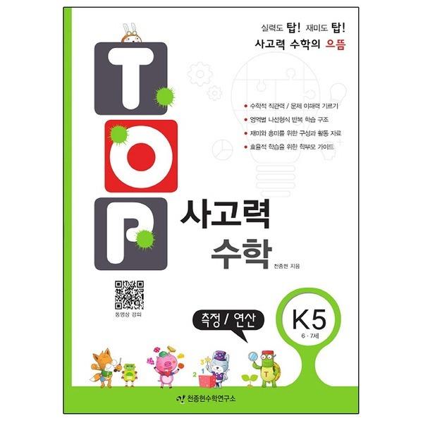탑 TOP 사고력 수학 K5 - 측정 연산 (6 7세)